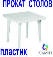 Прокат пластиковых столов