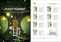 Пигменты для татуажа 2157 из натуральных ингредиентов