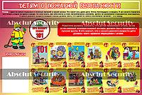 """Стенд для детских садов """"Детям о пожарной безопасности"""""""