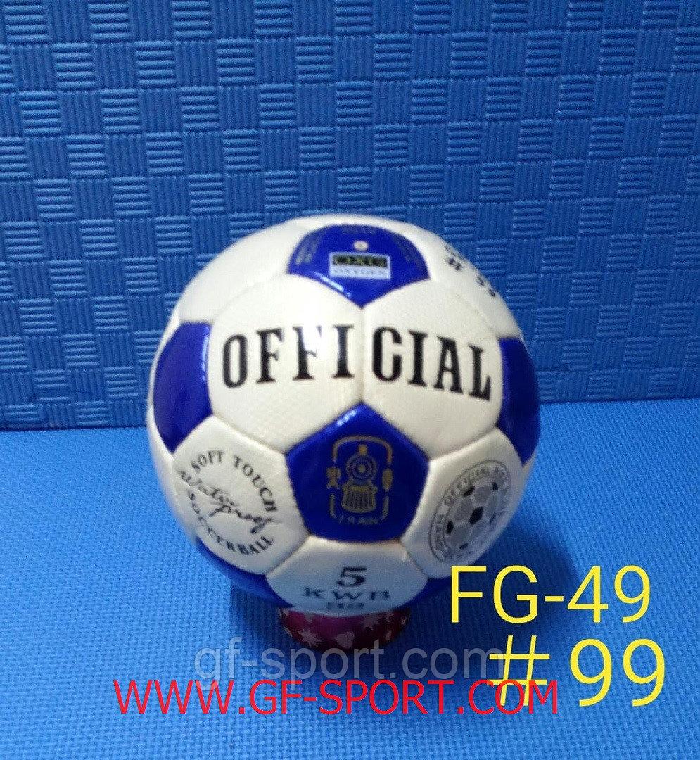 Мяч футбольный 49