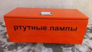 Контейнер для ртутных ламп КРЛ 2–120