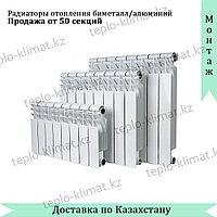 Радиаторы отопления алюминий и биметалл, фото 1