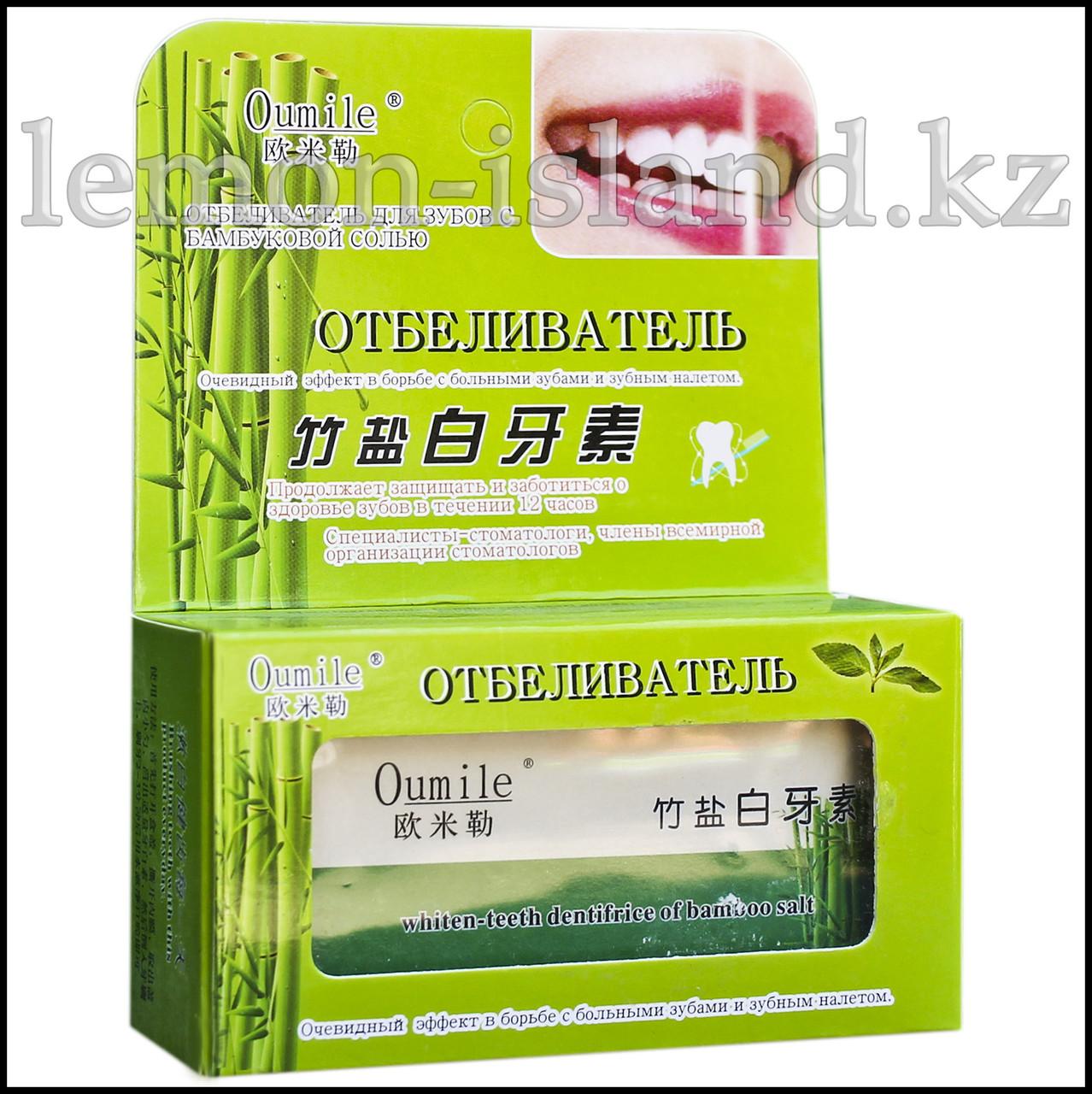 Порошок зубной отбеливающий с экстрактом бамбука.