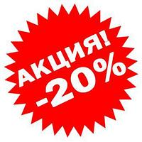 АКЦИЯ - 20 %