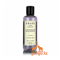Массажное масло Лаванда и  Иланг-иланг без СЛС (Herbal Massage Oil Lavender & Ylang Ylang KHADI), 210 мл