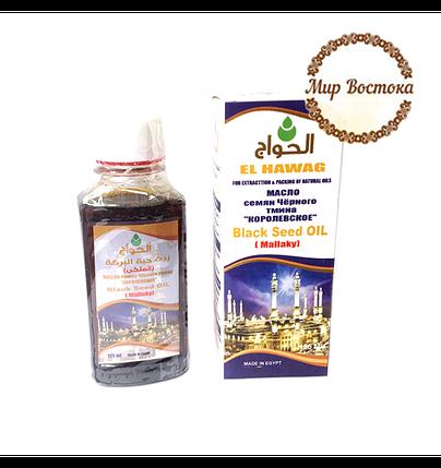 Масло черного тмина «Королевское»  El Hawag (125 мл), фото 2