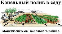 Капельные  ленты, трубки, фитинги и фильтры для полей и садов