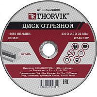 Диск отрезной абразивный по металлу, 230х2.0х22.2 мм (ACD23020)