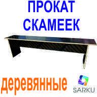 Аренда скамеек деревянных 180 см * 30 см , фото 1