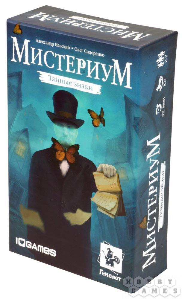 Настольная игра: Мистериум. Тайные знаки