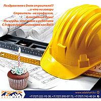 С праздником! День строителя — профессиональный праздник работников строительства.