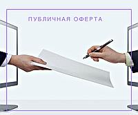 Договор публичной оферты