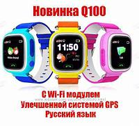 Детские часы GPS Smart Baby Watch Q100 GW200S