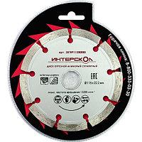 Алмазный сегментный диск по бетону 115 мм