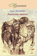 Ғабит Мүсірепов. Ананың анасы
