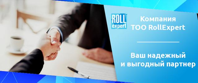 Как начать сотрудничество. ТОО RollExpert – ваш надежный и выгодный партнер