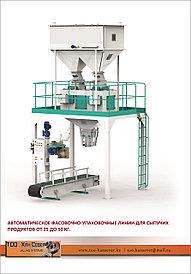 Фасовочное оборудование для зерна. Производительность 30 тонн в час (600 мешков по 50 кг в час)