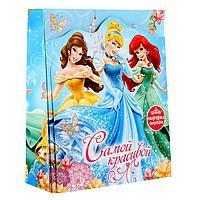 """Пакет подарочный с открыткой-игрой """"Самой красивой"""", Принцессы"""