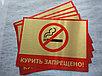 """Запрещающие таблички - """"Курение запрещено"""", """"Курить запрещено"""", фото 2"""