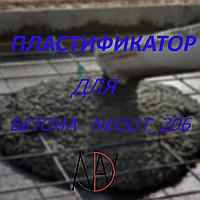 Добавка для бетона-NEOLIT 206