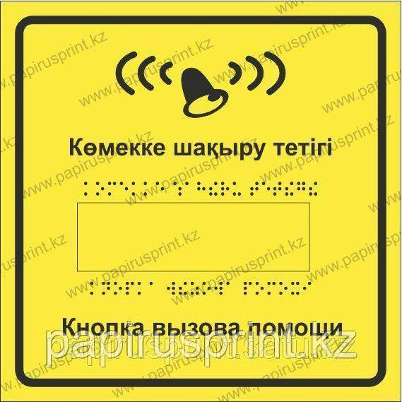 """Тактильная пиктограмма """"Кнопка вызова помощи"""""""