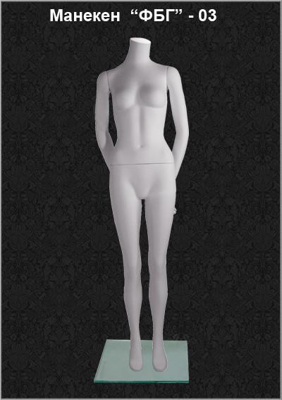 Манекен для одежды женский «Фуэте» ФБГ 03