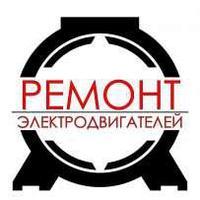 Перемотка электродвигателей в Алматы