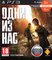 Одни из нас The Last of Us для PS3