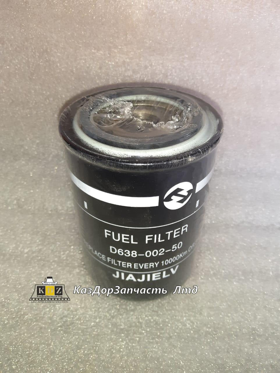 Топливный фильтр D638-002-50A
