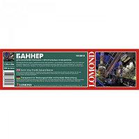 Бумага рулонная для плоттера 500г/m2,Баннер  для солвентной печати (1370mmx50m*75mm),  L1213015