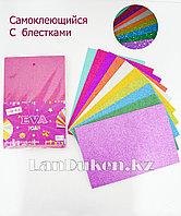 Набор цветного самоклеющегося картона с блестками Meikede Eva Foae 10 листов