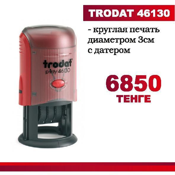Круглая печать   TRODAT 46130 , диаметр 3 см с датером с готовым клише