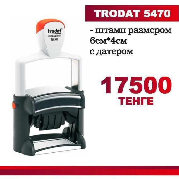 Штамп  TRODAT 5470 с готовым клише  размером 6см х 4см с датером