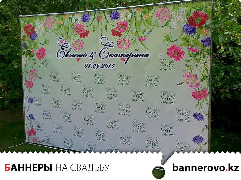 Баннеры на свадьбу
