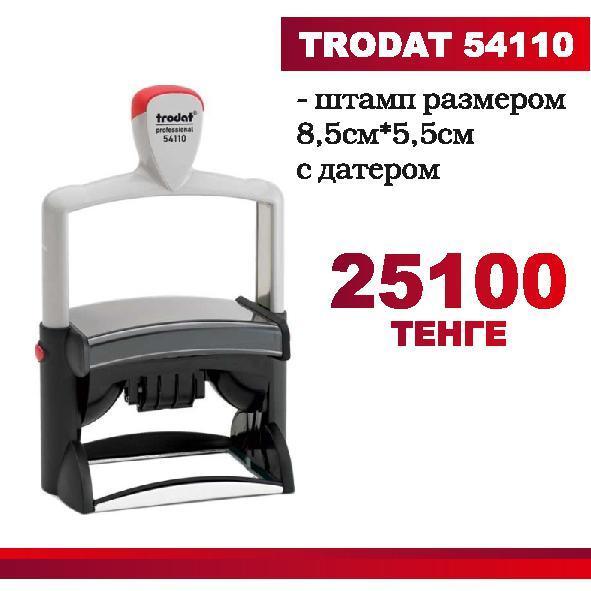 Штамп  TRODAT 54110 с готовым клише размером 8,5 х 5,5см с датером