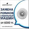 Замена Ворсовых Фильтров сушильной машины (барабана) AEG/АЕГ