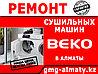 Замена Ворсовых Фильтров сушильной машины (барабана) Indesit/Индезит