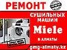 Замена Ворсовых Фильтров сушильной машины (барабана) Whirlpool/Вирпул в Алматы