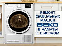 Замена Рекуператора сушильной машины (барабана) Electrolux/Электролюкс в Алматы