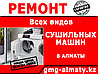 Замена Пускового Конденсатора сушильной машины (барабана) Bosch/Бош в Алматы