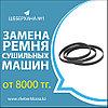 Замена Ремня сушильной машины (барабана) Electrolux/Электролюкс в Алматы