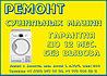Замена Опорного Ролика (1 Шт. ) сушильной машины (барабана) Hotpoint-AristonХотпоинт-Аристон в Алматы