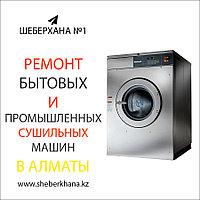 Замена Бака сушильной машины (барабана) Indesit/Индезит в Алматы