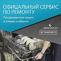 Замена сливной трубки посудомоечной машины Kuppersberg в Алматы