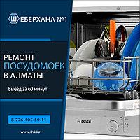 Замена сливной трубки посудомоечной машины Midea в Алматы