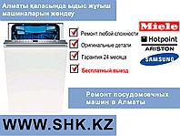 Замена патрубков посудомоечной машины Siemens в Алматы