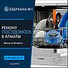 Замена электрического модуля посудомоечной машины Electrolux в Алматы