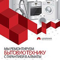 Замена электрического модуля посудомоечной машины Midea в Алматы
