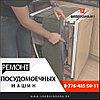 Ремонт модуля управления посудомоечной машины Electrolux в Алматы
