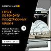 Ремонт электронной схемы посудомоечной машины Daewoo в Алматы